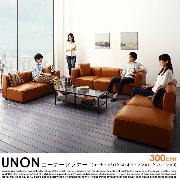 組み合わせソファ UNONU【ウノン】300cm キャメル コーナーソファ(コーナー×3+1P×4+オットマン×1+クッション×3)の商品写真大