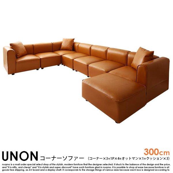 組み合わせソファ UNONU【ウノン】300cm キャメル コーナーソファ(コーナー×3+1P×4+オットマン×1+クッション×3)の商品写真その1