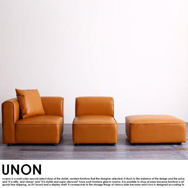 組み合わせソファ UNONU【ウノン】300cm キャメル コーナーソファ(コーナー×3+1P×4+オットマン×1+クッション×3) の商品写真その2