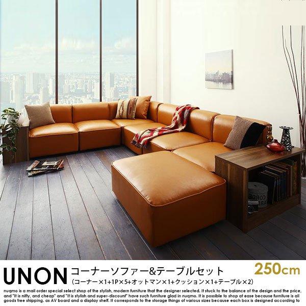 組み合わせソファ UNONU【ウノン】250cm キャメル コーナーソファ&テーブルセット(コーナー×1+1P×5+オットマン×1+クッション×1+テーブル×2)の商品写真大