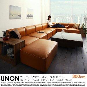 組み合わせソファ UNONU【ウノン】キャメル ソファ8P&テーブルセット(コーナー×1+1P×6+オットマン×1+クッション×1+テーブル×2)