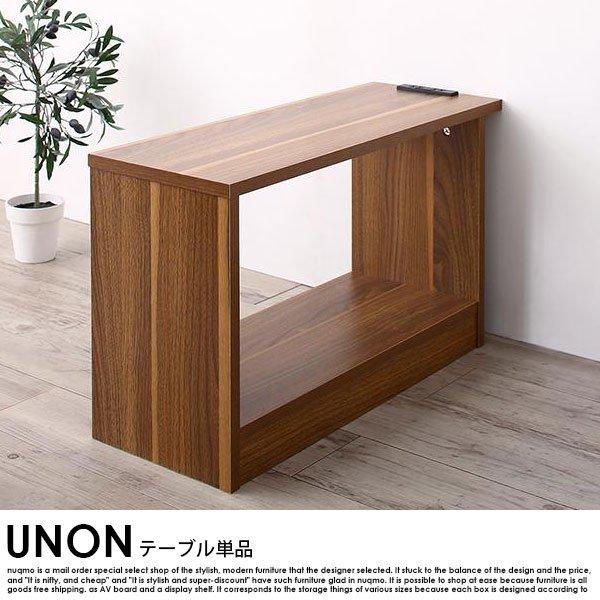 組み合わせソファ UNONU【ウノン】専用テーブル単品の商品写真大