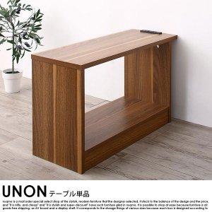 組み合わせソファ UNONU【ウノン】専用テーブル