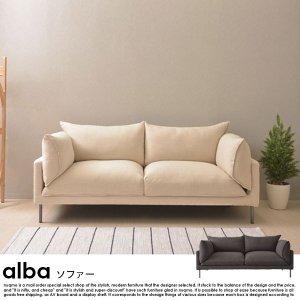 モダンソファ alba【アルバの商品写真