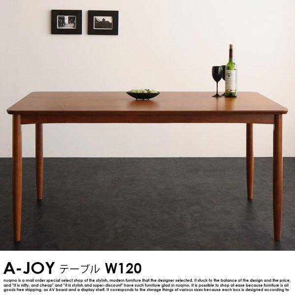 北欧ソファダイニングセット A-JOY【エージョイ】4点セット(テーブル+ソファ1脚+アームソファ1脚+オットマン1脚)(W120) の商品写真その8