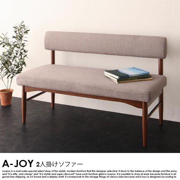 北欧ソファダイニングセット A-JOY【エージョイ】4点セット(テーブル+ソファ1脚+アームソファ1脚+ベンチ1脚)(W120) の商品写真その5