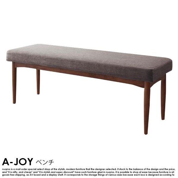 北欧ソファダイニングセット A-JOY【エージョイ】4点セット(テーブル+ソファ1脚+アームソファ1脚+ベンチ1脚)(W120) の商品写真その6