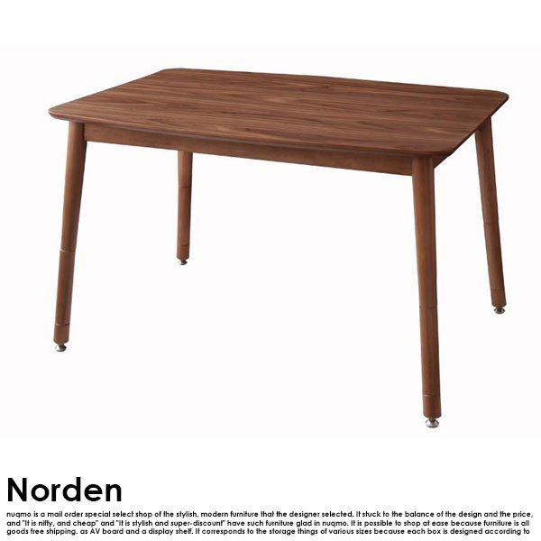 高さが調節できる、こたつソファダイニングセット Norden【ノルデン】4点セット(テーブル+2Pソファ1脚+1Pソファ1脚+コーナーソファ1脚) W105 の商品写真その5