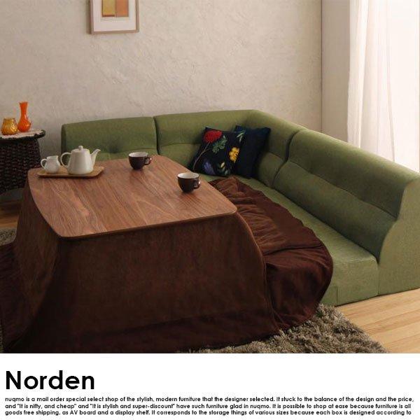高さが調節できる、こたつソファダイニングセット Norden【ノルデン】4点セット(テーブル+2Pソファ1脚+1Pソファ1脚+コーナーソファ1脚) W105 の商品写真その7