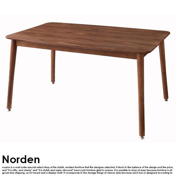 高さが調節できる、こたつソファダイニングセット Norden【ノルデン】4点セット(テーブル+2Pソファ1脚+1Pソファ1脚+コーナーソファ1脚) W120 の商品写真その5