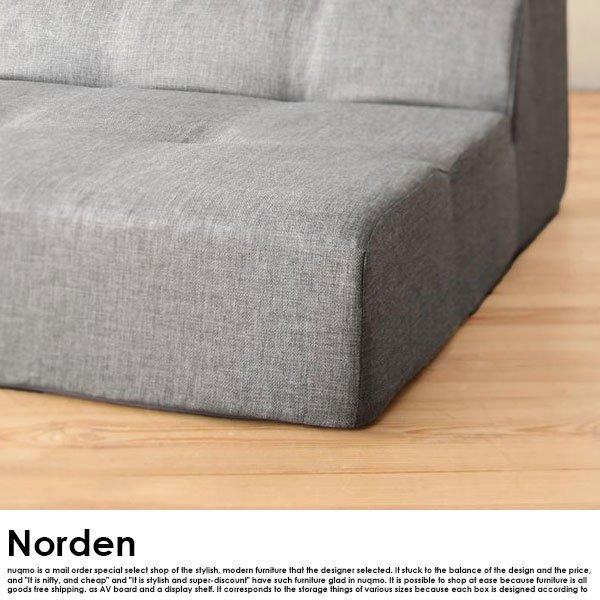 高さが調節できるソファ Norden【ノルデン】ソファ 3点セット 1P+2P+コーナー の商品写真その10