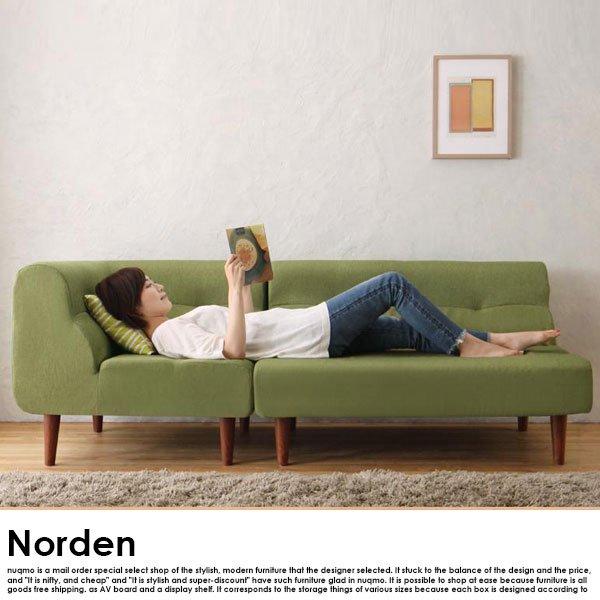 高さが調節できるソファ Norden【ノルデン】ソファ 3点セット 1P+2P+コーナー の商品写真その4