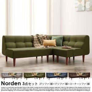 高さが調節できるソファ Norの商品写真