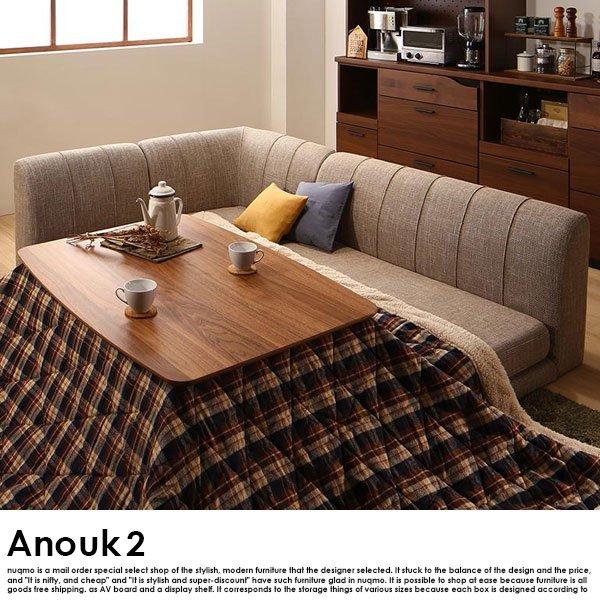 高さが調節できる、こたつソファダイニングセット Anouk2【アヌーク2】4点セット(テーブル+2Pソファ1脚+1Pソファ1脚+コーナーソファ1脚) W120cm の商品写真その3