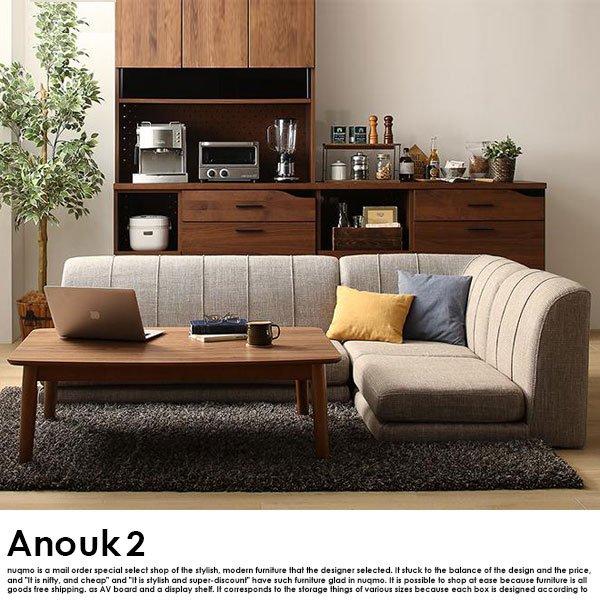 高さが調節できる、こたつソファダイニングセット Anouk2【アヌーク2】4点セット(テーブル+2Pソファ1脚+1Pソファ1脚+コーナーソファ1脚) W120cm の商品写真その6