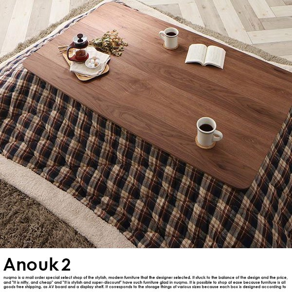 高さが調節できる、こたつソファダイニングセット Anouk2【アヌーク2】4点セット(テーブル+2Pソファ1脚+1Pソファ1脚+コーナーソファ1脚) W120cm の商品写真その7