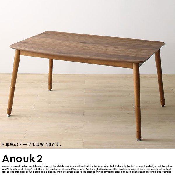 高さが調節できる、こたつソファダイニングセット Anouk2【アヌーク2】5点セット(テーブル+2Pソファ1脚+1Pソファ2脚+コーナーソファ1脚) W120 の商品写真その11