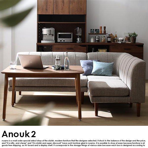 高さが調節できる、こたつソファダイニングセット Anouk2【アヌーク2】5点セット(テーブル+2Pソファ1脚+1Pソファ1脚+コーナーソファ1脚+ベンチ1脚) W120の商品写真その1