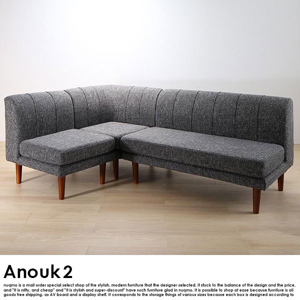 高さが調節できる、こたつソファダイニングセット Anouk2【アヌーク2】5点セット(テーブル+2Pソファ1脚+1Pソファ1脚+コーナーソファ1脚+ベンチ1脚) W120 の商品写真その10