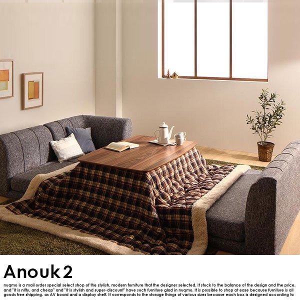高さが調節できる、こたつソファダイニングセット Anouk2【アヌーク2】5点セット(テーブル+2Pソファ1脚+1Pソファ1脚+コーナーソファ1脚+ベンチ1脚) W120 の商品写真その2