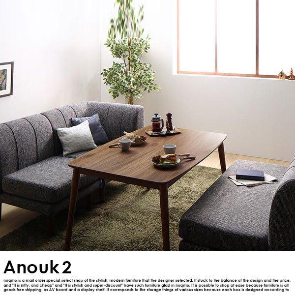 高さが調節できる、こたつソファダイニングセット Anouk2【アヌーク2】5点セット(テーブル+2Pソファ1脚+1Pソファ1脚+コーナーソファ1脚+ベンチ1脚) W120 の商品写真その4