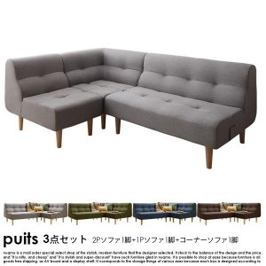 高さが調節できるソファ puiの商品写真