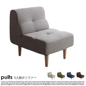 高さが調節できるソファー puの商品写真