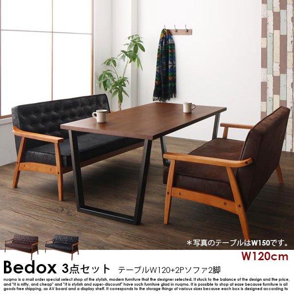 ヴィンテージデザイン木肘ソファダイニング Bedox【ベドックス】3点セット(テーブル+2Pソファ2脚)W120の商品写真大