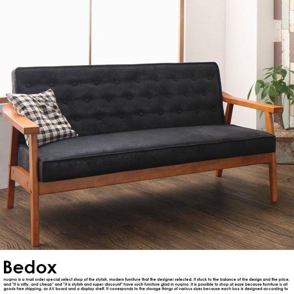 ヴィンテージデザイン木肘ソファダイニング Bedox【ベドックス】3点セット(テーブル+2Pソファ2脚)W120 の商品写真その5