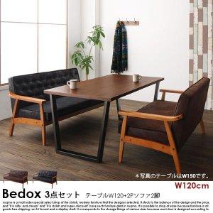 ヴィンテージデザイン木肘ソファダイニング Bedox【ベドックス】3点セット(テーブル+2Pソファ2脚)W120