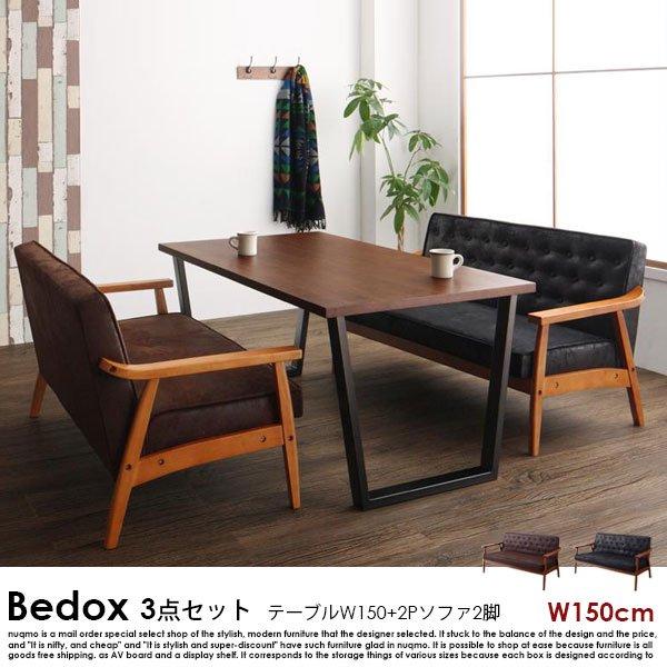 ヴィンテージデザイン木肘ソファダイニング Bedox【ベドックス】3点セット(テーブル+2Pソファ2脚)W150の商品写真大