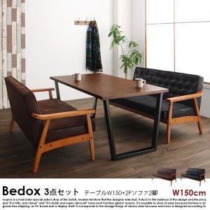 ヴィンテージデザイン木肘ソファダイニング Bedox【ベドックス】3点セット(テーブル+2Pソファ2脚)W150cm