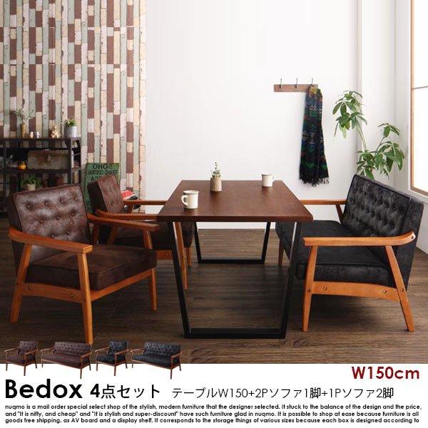 ヴィンテージデザイン木肘ソファダイニング Bedox【ベドックス】4点セット(テーブル+2Pソファ1脚+1Pソファ2脚)W150の商品写真大
