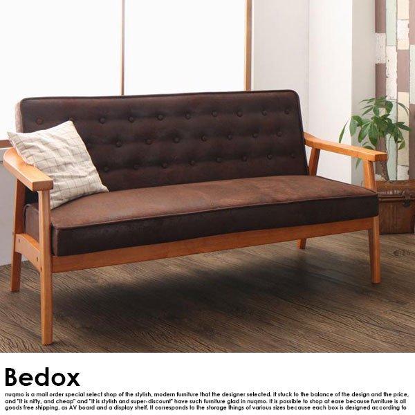 ヴィンテージデザイン木肘ソファダイニング Bedox【ベドックス】5点セット(テーブル+1Pソファ4脚)W120 の商品写真その3