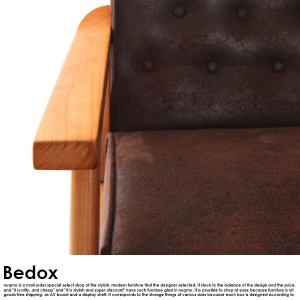 ヴィンテージデザイン木肘ソファダイニング Bedox【ベドックス】5点セット(テーブル+1Pソファ4脚)W120 の商品写真その5