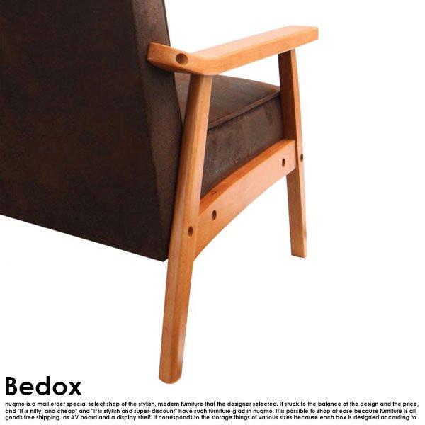 ヴィンテージデザイン木肘ソファダイニング Bedox【ベドックス】5点セット(テーブル+1Pソファ4脚)W120 の商品写真その6
