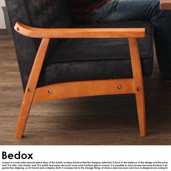 ヴィンテージデザイン木肘ソファダイニング Bedox【ベドックス】5点セット(テーブル+1Pソファ4脚)W120 の商品写真その7