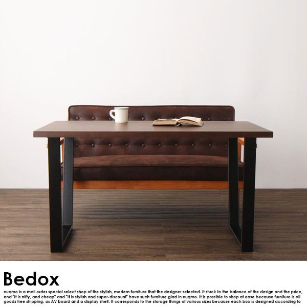 ヴィンテージデザイン木肘ソファダイニング Bedox【ベドックス】5点セット(テーブル+1Pソファ4脚)W120 の商品写真その8