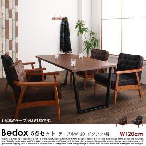 ヴィンテージデザイン木肘ソファダイニング Bedox【ベドックス】5点セット(テーブル+1Pソファ4脚)W120