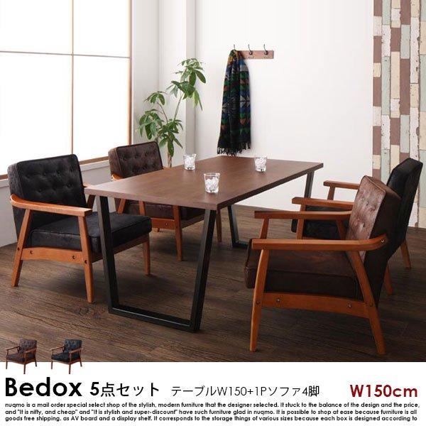 ヴィンテージデザイン木肘ソファダイニング Bedox【ベドックス】5点セット(テーブル+1Pソファ4脚)W150の商品写真大