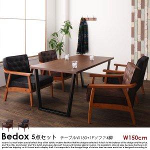 ヴィンテージデザイン木肘ソファダイニング Bedox【ベドックス】5点セット(テーブル+1Pソファ4脚)W150cm