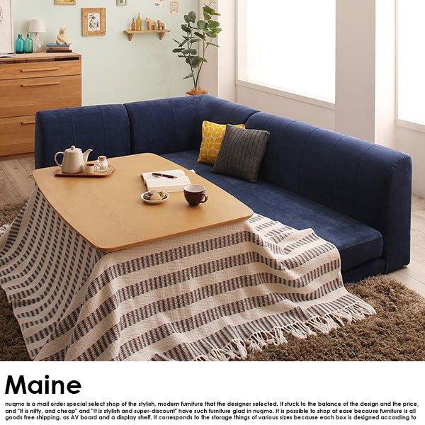 高さが調節できる、こたつソファダイニングセット Maine【メーヌ】5点セット(テーブル+2Pソファ1脚+1Pソファ1脚+コーナーソファ1脚+ベンチ1脚) W120の商品写真その1