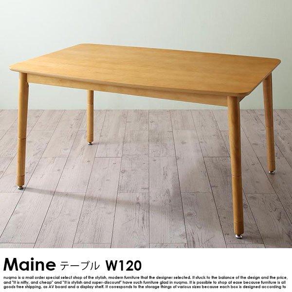 高さが調節できる、こたつソファダイニングセット Maine【メーヌ】5点セット(テーブル+2Pソファ1脚+1Pソファ1脚+コーナーソファ1脚+ベンチ1脚) W120 の商品写真その6