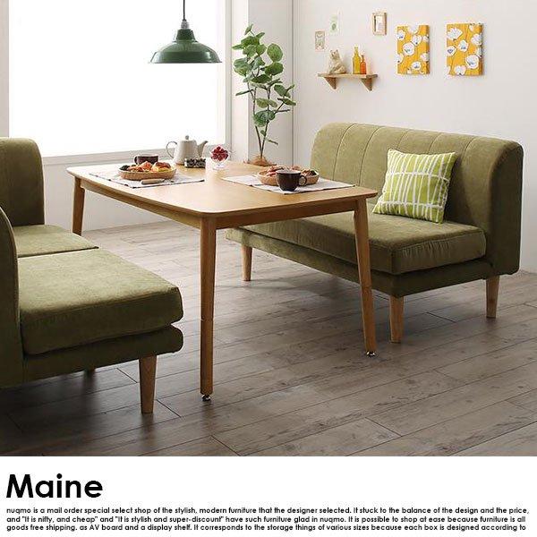 高さが調節できる、こたつソファダイニングセット Maine【メーヌ】5点セット(テーブル+2Pソファ1脚+1Pソファ1脚+コーナーソファ1脚+ベンチ1脚) W120 の商品写真その8