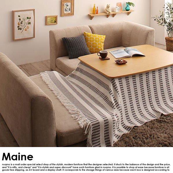 高さが調節できる、こたつソファダイニングセット Maine【メーヌ】5点セット(テーブル+2Pソファ1脚+1Pソファ1脚+コーナーソファ1脚+ベンチ1脚) W120 の商品写真その9