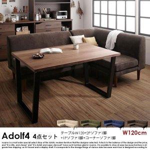 ダイニングソファセット Adolf4【アドルフ4】4点セット(テーブル+2Pソファ1脚+1Pソファ1脚+コーナーソファ1脚) W120
