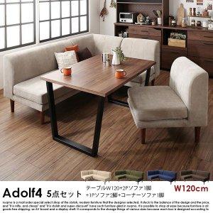 ダイニングソファセット Adolf4【アドルフ4】5点セット(テーブル+2Pソファ1脚+1Pソファ2脚+コーナーソファ1脚) W120
