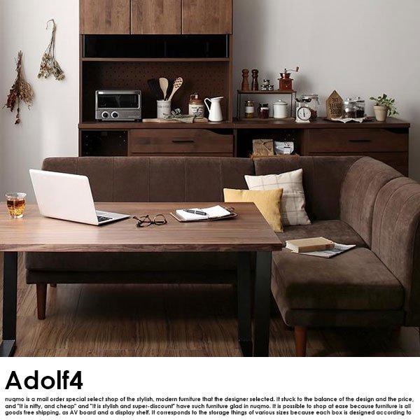 ダイニングソファセット Adolf4【アドルフ4】5点セット(テーブル+2Pソファ1脚+1Pソファ1脚+コーナーソファ1脚+ベンチ1脚) W120 の商品写真その10