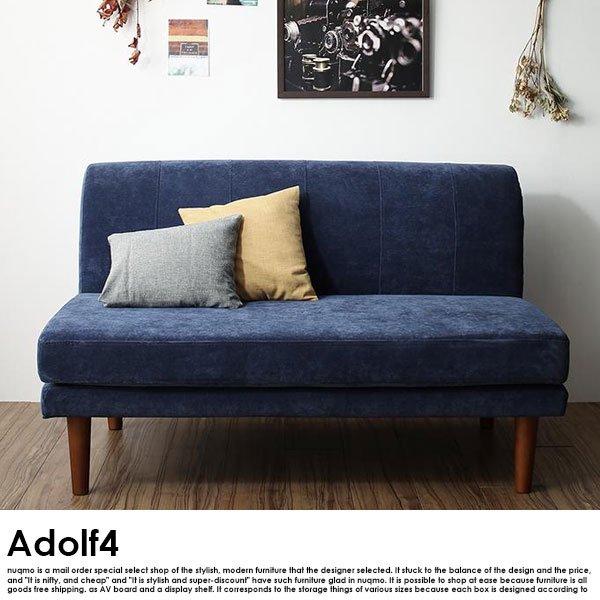 ダイニングソファセット Adolf4【アドルフ4】5点セット(テーブル+2Pソファ1脚+1Pソファ1脚+コーナーソファ1脚+ベンチ1脚) W120 の商品写真その2