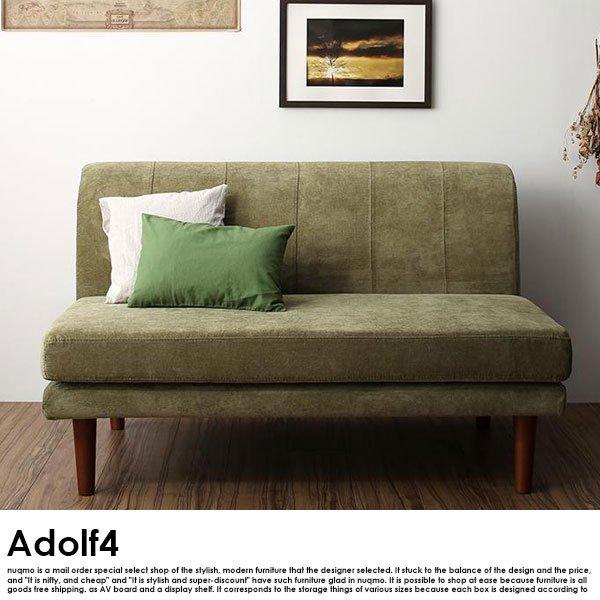 ダイニングソファセット Adolf4【アドルフ4】5点セット(テーブル+2Pソファ1脚+1Pソファ1脚+コーナーソファ1脚+ベンチ1脚) W120 の商品写真その3
